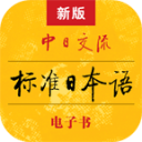 标准日本语 - 新版标日电子书