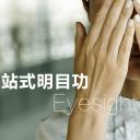 护眼-晚睡修仙党护体秘籍!