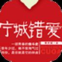 叛逆少年:寧城錯愛