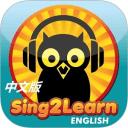 学习英语-SING2LEARN