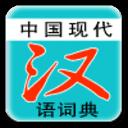 现代汉语词典online