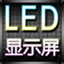*唱会LED显示屏