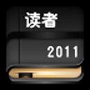 读者2011年下半年刊