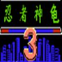 忍者神龜3