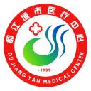 都江堰医疗中心