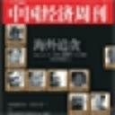 中国经济周刊二二