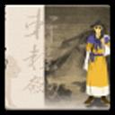 轩辕剑之壶中仙