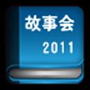 故事会2011年上半年刊