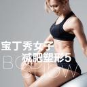 宝丁秀女子减肥塑形5
