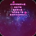 文字爱情风-宝软3D主题