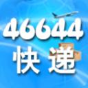 46644快递查询