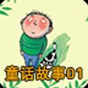 童话故事01 音樂 App LOGO-APP試玩