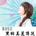 ROSE黑的美丽传说