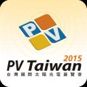 台灣太陽光電展