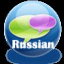 俄语口语天天练