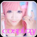 cosplay美图
