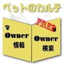 ペットのカルテ試用版・ペットショップ・ペットサロン顧客管理