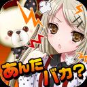 ツンデレ彼女~漫画で進展する新感覚ゲーム~