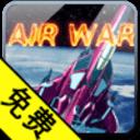 空戰殲20(經典版)