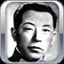 中国历史人物之张学良