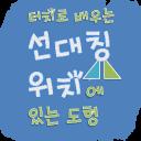 [스마트수학] 터치로 배우는 선대칭 위치에 있는 도형