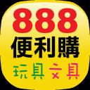 【888便利購】玩具、文具、獎勵品APP行動商城