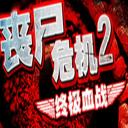 丧尸危机2终极血战