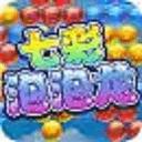 七彩泡泡龙