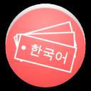 韓国語単語帳