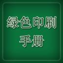 綠色印刷手冊2015