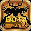 电视粉DOTA-视频攻略