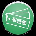 每日日文学习