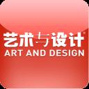 藝術與設計