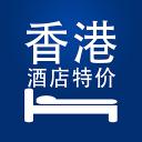 香港酒店特价