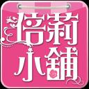 倍莉小舖:香水品牌專櫃/開架保養美妝專賣店