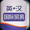 外教社外贸英语词典