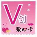 v创爱心卡