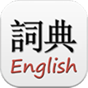 英汉汉英发音字典