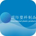 国际塑料制品