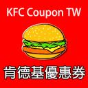 台灣肯德基優惠券 KFC COUPON APP