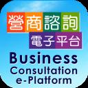 營商諮詢電子平台 (經濟分析及方便營商處)