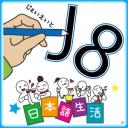 每日一問! 看圖學日文! 【J8日本語生活】