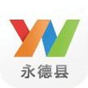 云南通·永德县