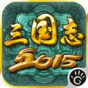 三国志2015(官方)