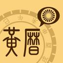 golo黄历