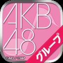 AKB48/SKE48官方音乐游戏