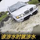 详解汽车涉水技巧及维护