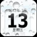 桌面电子日历