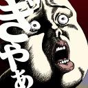 恐怖漫画04