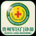 贵州省军区总医院